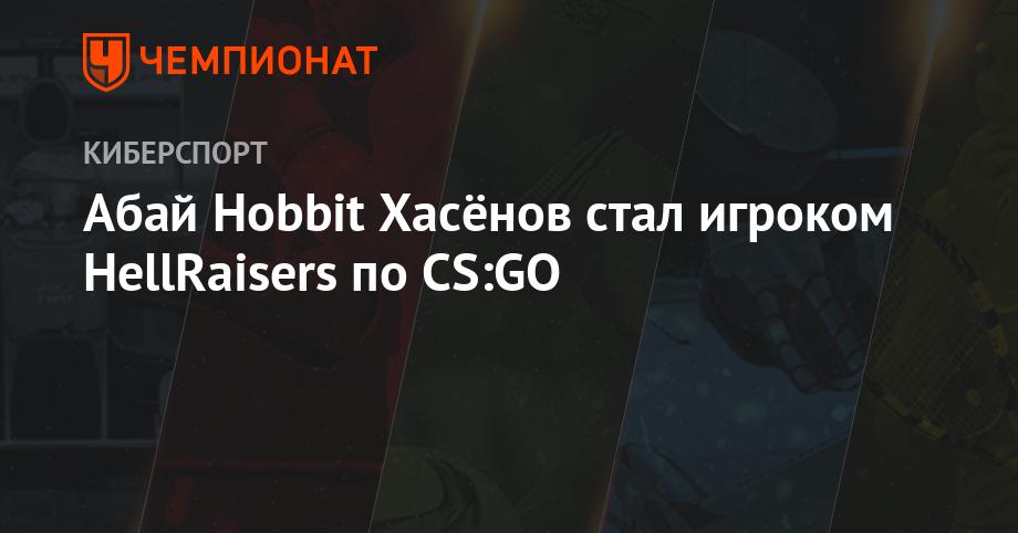 Абай Hobbit Хасёнов стал игроком HellRaisers по CS:GO