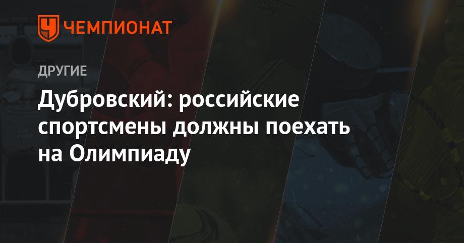 Дубровский: российские спортсмены должны поехать на Олимпиаду