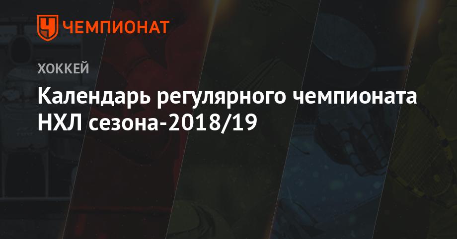 НХЛ 2019-2020 начало сезона   начало, расписание, календарь изоражения