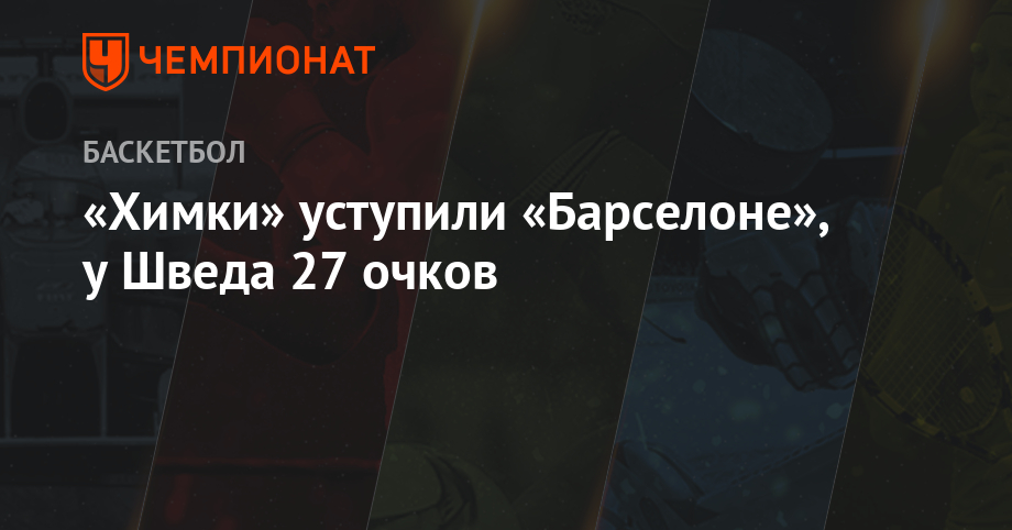 Khimki lost to Barcelona, Swede has 27 points