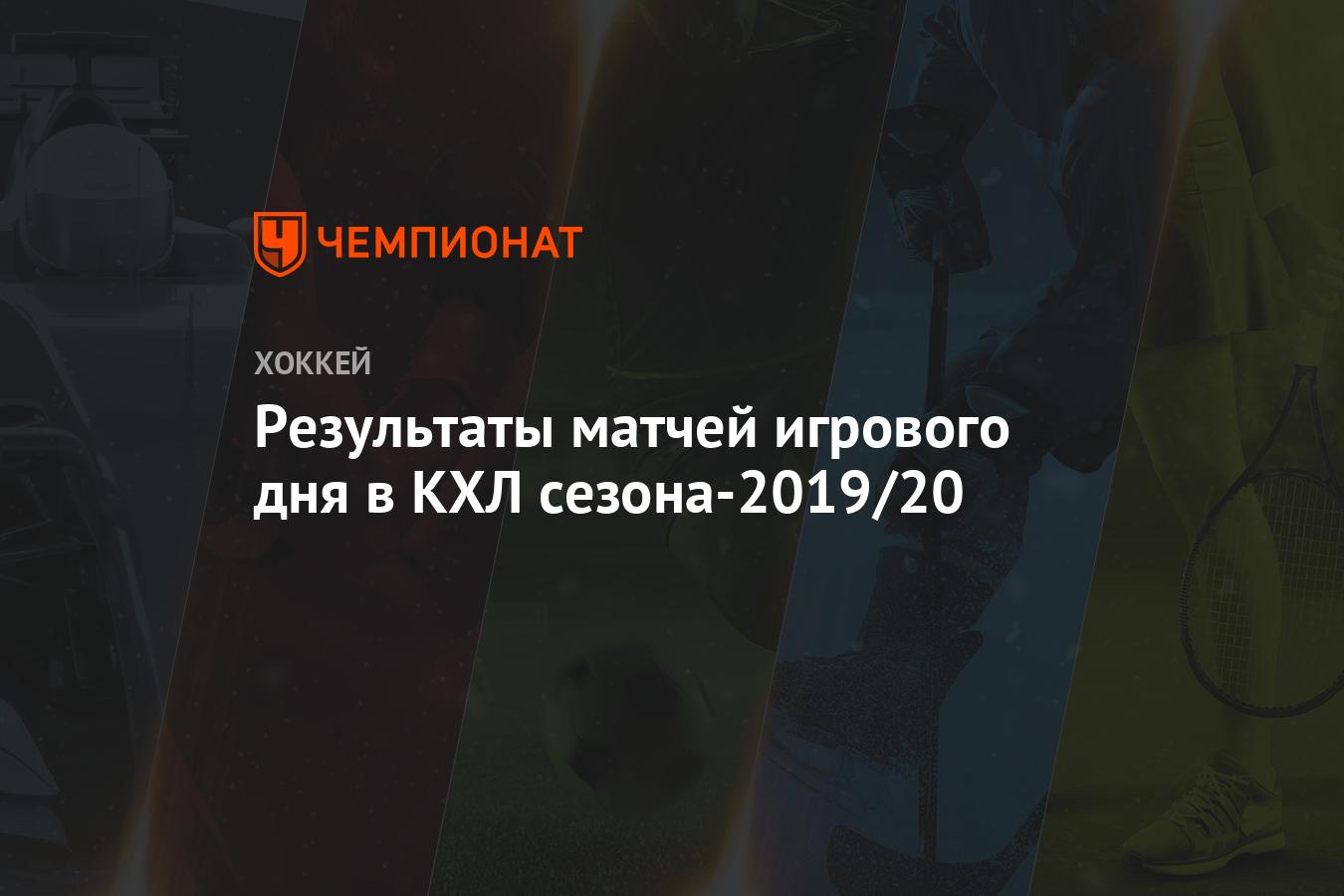 Кхл сезон 2019 2020 результаты игр [PUNIQRANDLINE-(au-dating-names.txt) 54