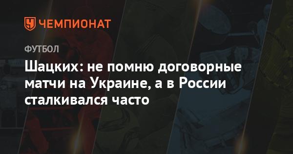 В россии матчи договорные