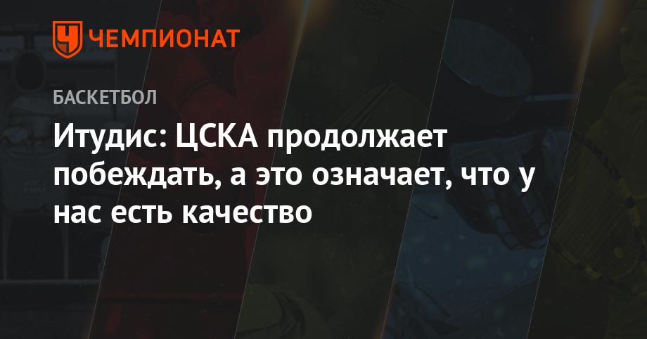 Итудис  ЦСКА продолжает побеждать, а это означает, что у нас есть качество  - Чемпионат d89a95afd55