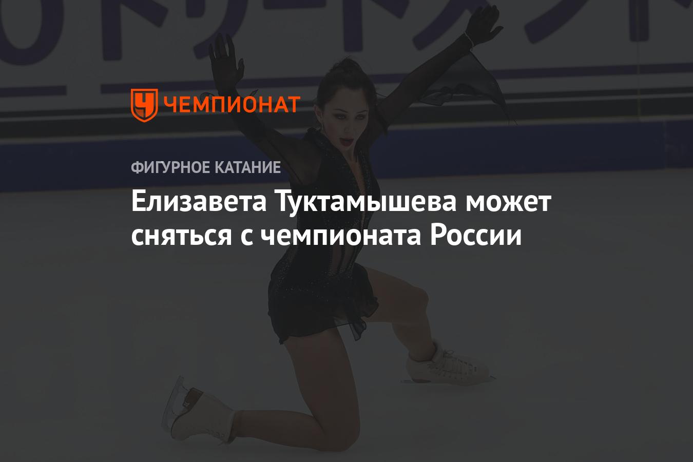 Елизавета Туктамышева может сняться с чемпионата России