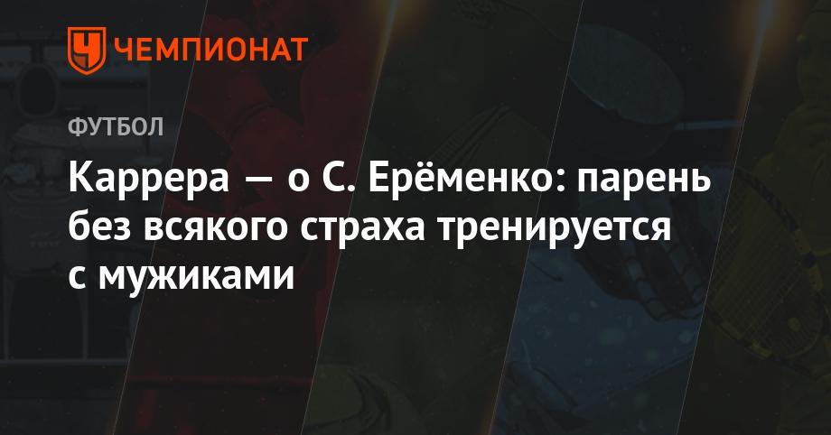 Каррера: у«Спартака» недостаточно времени наподготовку кЛиге Европы