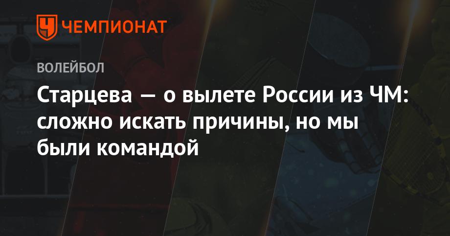 Старцева — о вылете России из ЧМ: сложно искать причины, но мы были командой