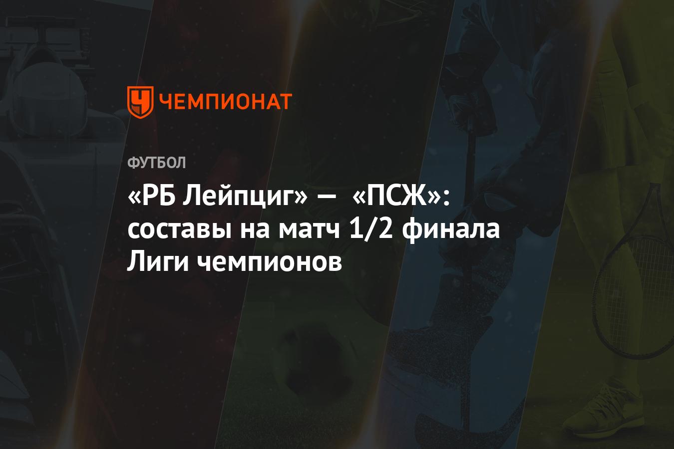 Rb Lejpcig Pszh Sostavy Na Match 1 2 Finala Ligi Chempionov Chempionat
