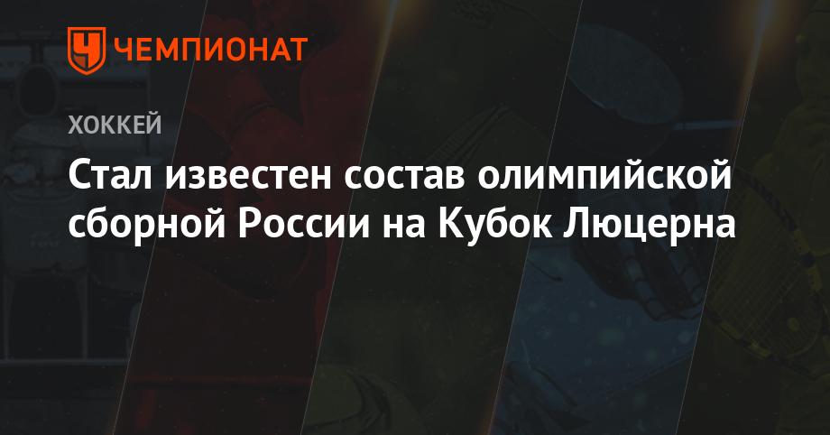 Стал известен состав олимпийской сборной России на Кубок Люцерна