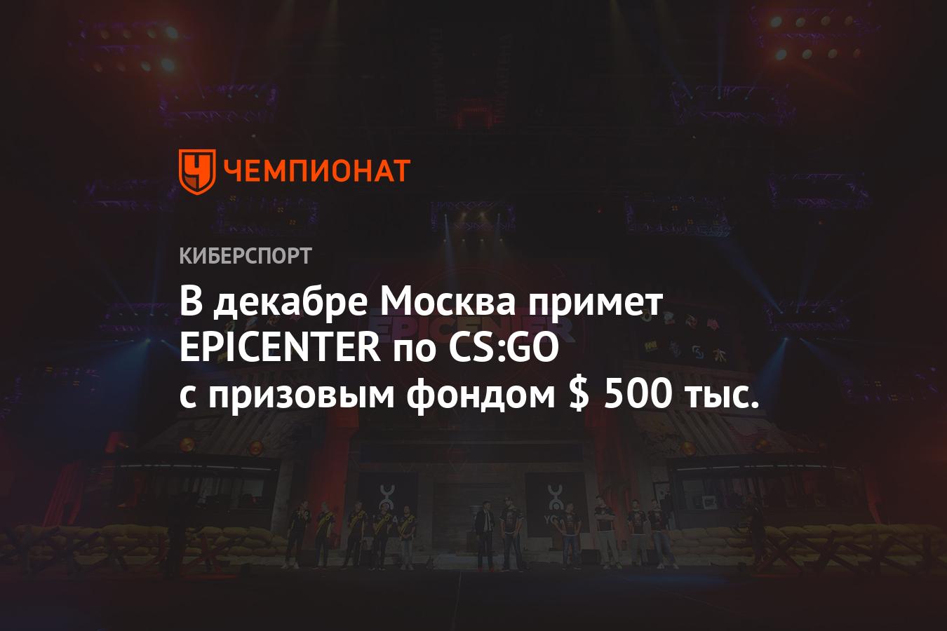 В декабре Москва примет EPICENTER по CS:GO с призовым фондом $ 500 тыс.