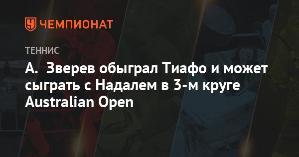 тиафо теннис рейтинг