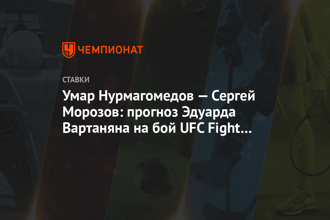 Morozov betting ставки на спорт Калининград