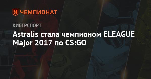 Чемпионат мира по cs go 2017