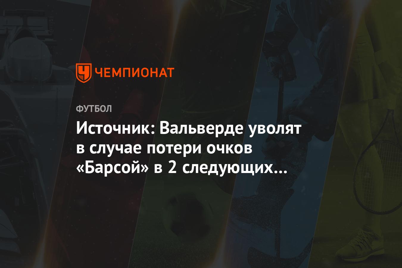 Тренер «Ромы» благодарен журналистам за участие в победе над «Барсой» | 900x900
