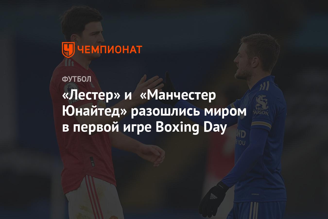 «Лестер» и «Манчестер Юнайтед» разошлись миром в первой игре Boxing Day