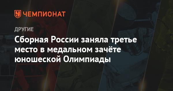 Сборная России заняла третье место в медальном зачёте юношеской Олимпиады