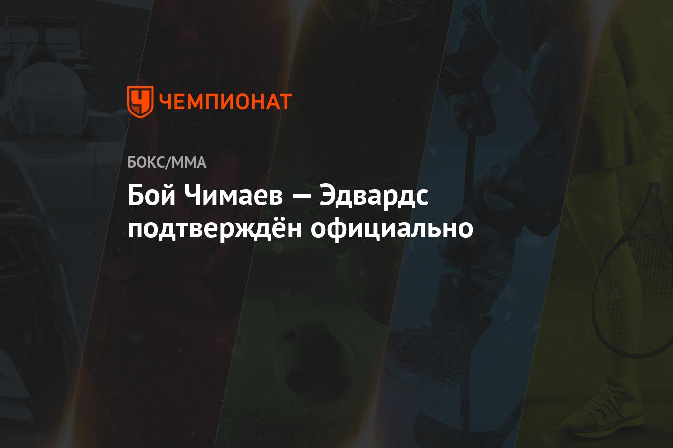 Бой Чимаев — Эдвардс подтверждён официально