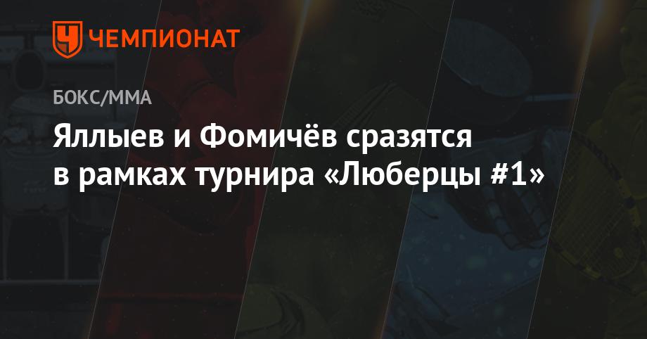 Яллыев и Фомичёв сразятся в рамках турнира «Люберцы #1»