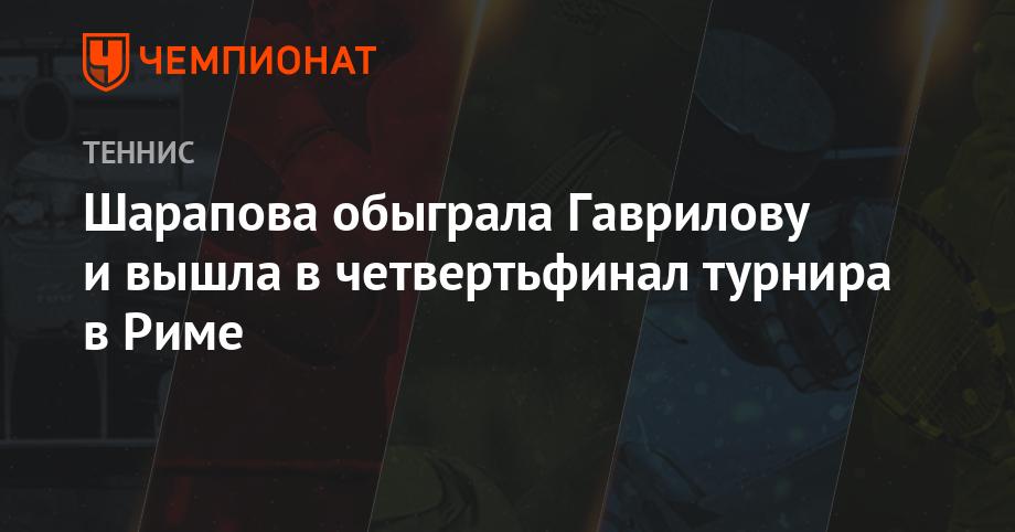 Шарапова обыграла Гаврилову и вышла в четвертьфинал турнира в Риме - Чемпионат