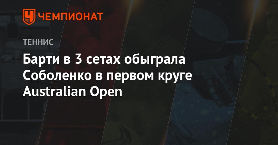 Арина Соболенко непробилась во 2-ой раунд Australian Open