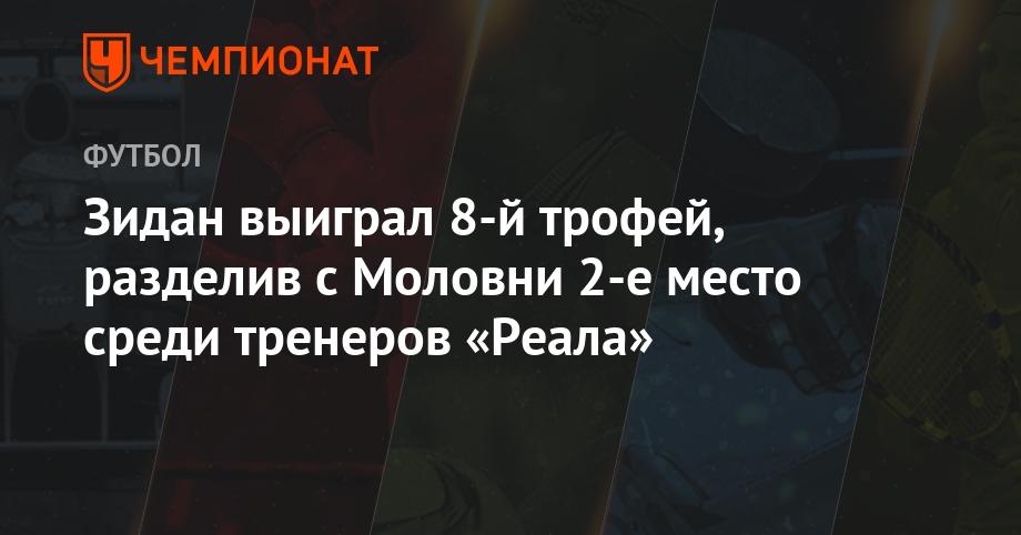 Зидан вышел на 2-ое место среди тренеров «Реала» поколичеству трофеев