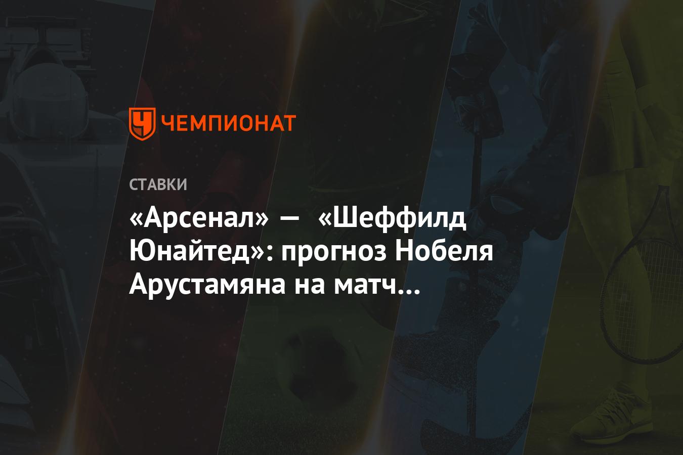 Прогноз на матч арсенал шальке 04
