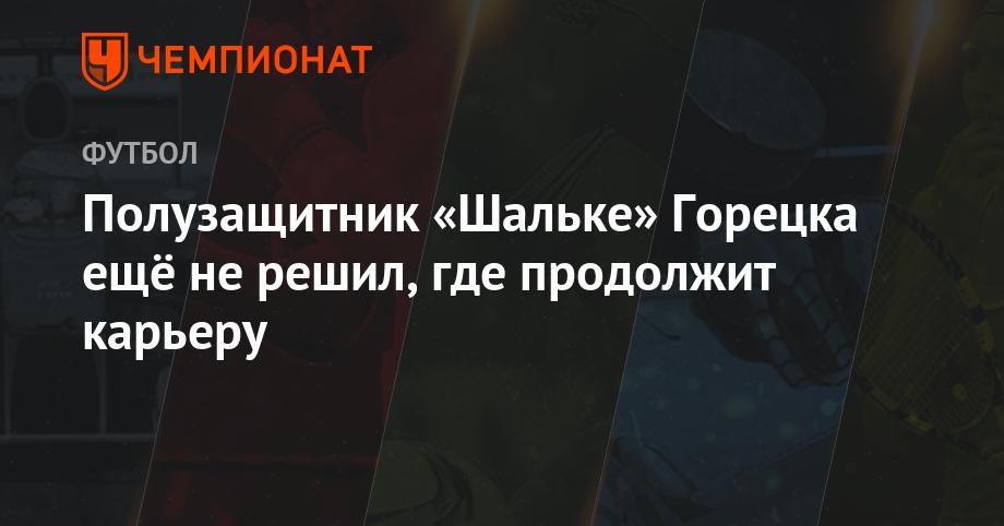 Футболист «Шальке» Горецка перейдет в«Баварию» летом 2018 года