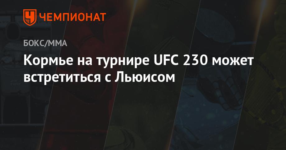 Кормье на турнире UFC 230 может встретиться с Льюисом