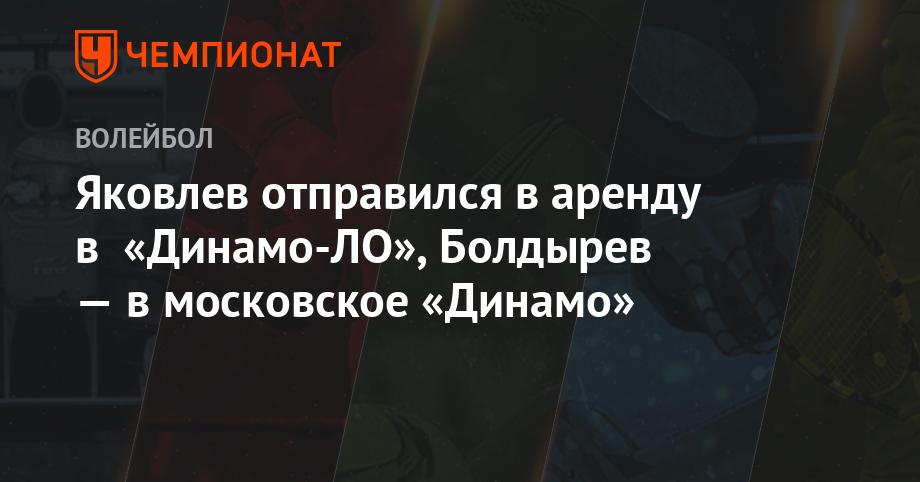 Яковлев отправился в аренду в «Динамо-ЛО», Болдырев — в московское «Динамо»