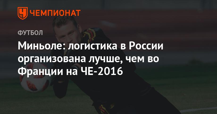 Миньоле: логистика в России организована лучше, чем во Франции на ЧЕ-2016 - Чемпионат