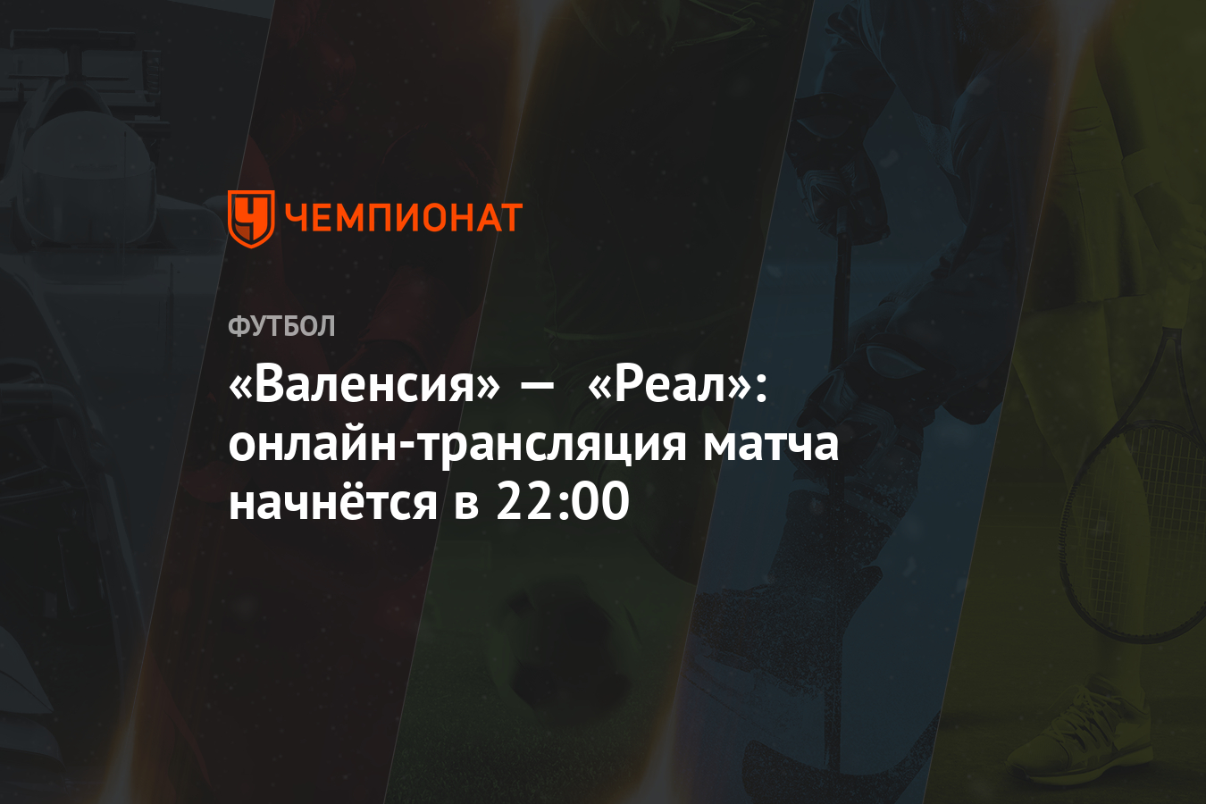 ВаленсиЯ псж смотреть онлайн на русском
