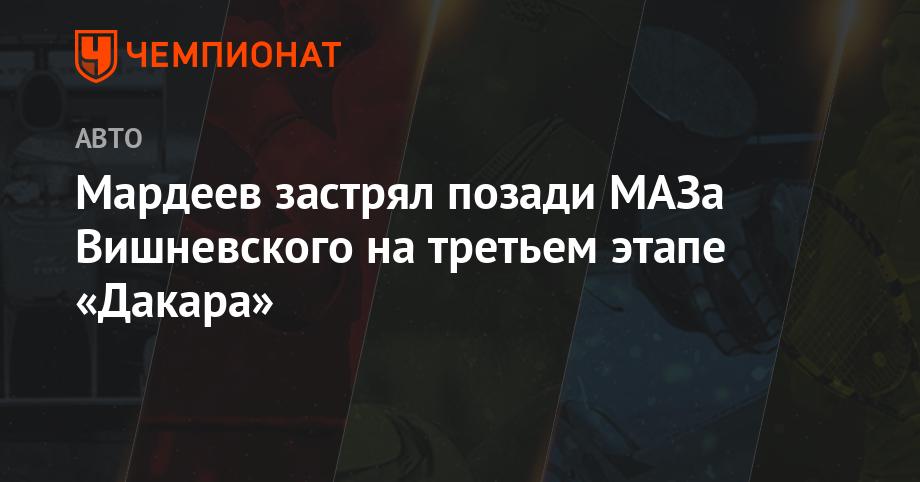 Мардеев застрял позади МАЗа Вишневского на третьем этапе «Дакара»