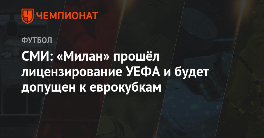 СМИ: «Милан» прошёл лицензирование УЕФА и будет допущен к еврокубкам