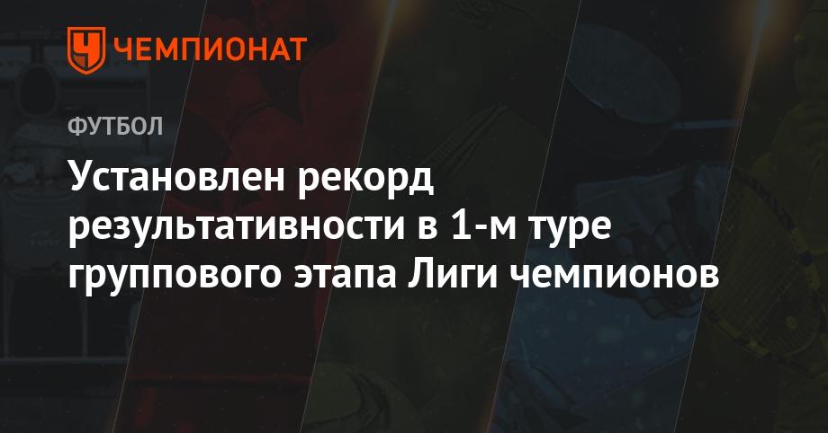 Установлен рекорд результативности в 1-м туре группового этапа Лиги че