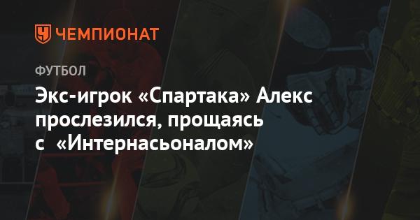 Экс-игрок «Спартака» Алекс прослезился, прощаясь с «Интернасьоналом»