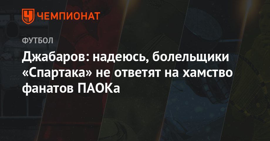 """Jabarov: I hope the fans of """"Spartacus"""" will not respond to the rudeness of the fans of PAOK"""