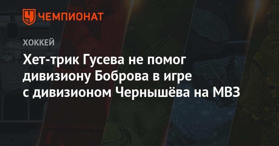 «Матч звезд привлек нам новейшую  аудиторию»— Дмитрий Чернышенко