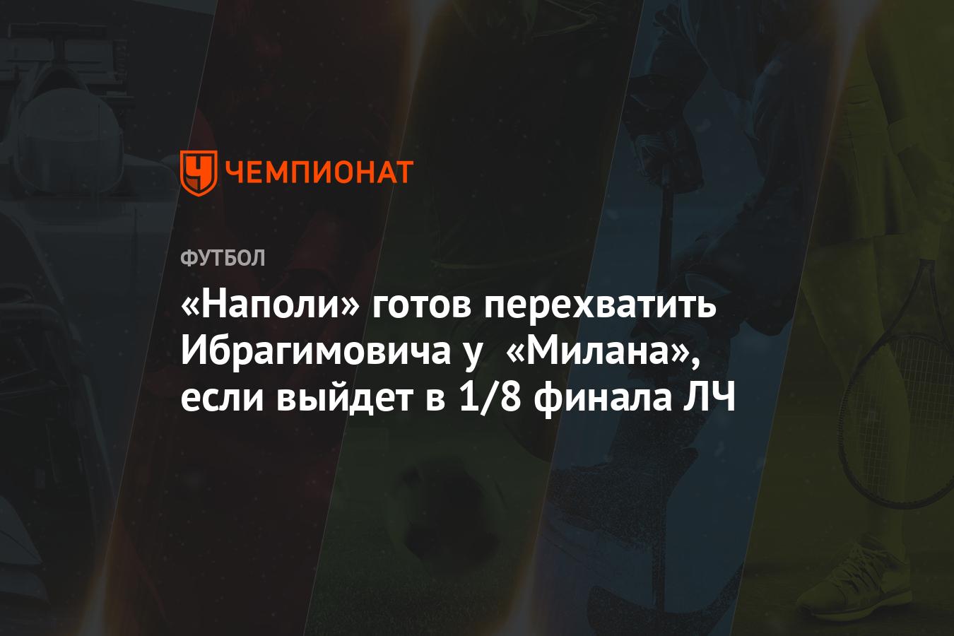 «Наполи» готов перехватить Ибрагимовича у «Милана», если выйдет в 1/8 финала ЛЧ