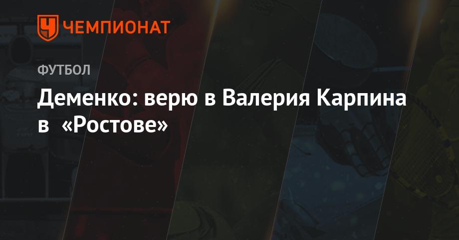 Карпин? Ябыпредпочёл видеть тренером «Ростова» Кириченко— Виктор Понедельник