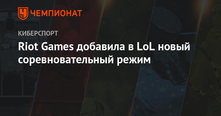Riot Games добавила в игру турнирный режим Clash - Чемпионат