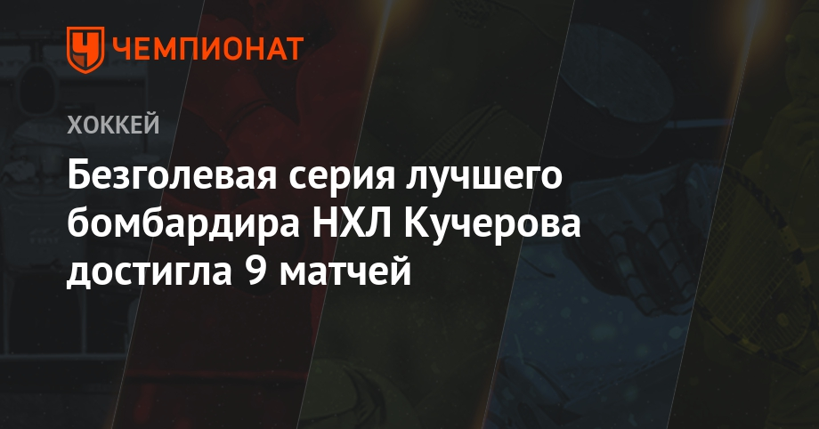 Никита Кучеров набрал 300-е очко вНХЛ