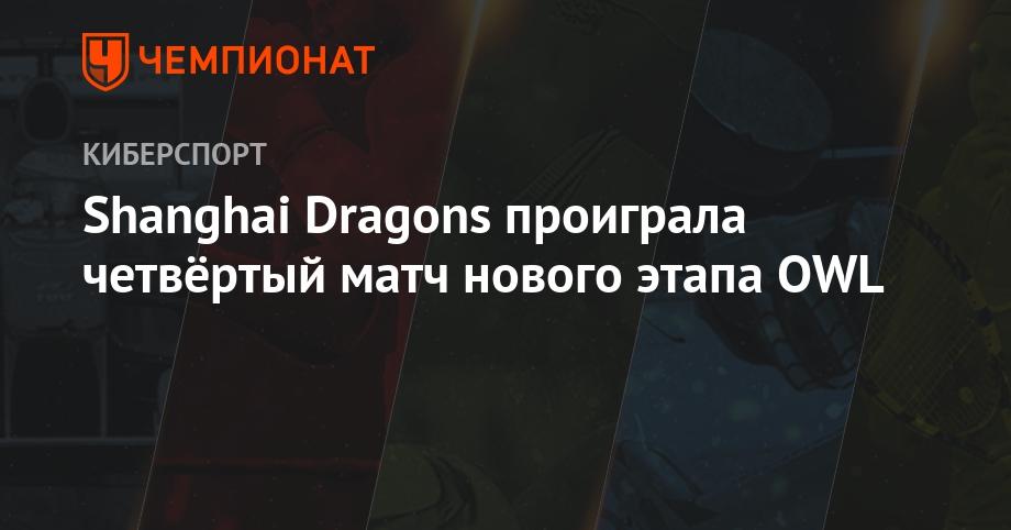 Shanghai Dragons проиграла четвёртый матч нового этапа OWL