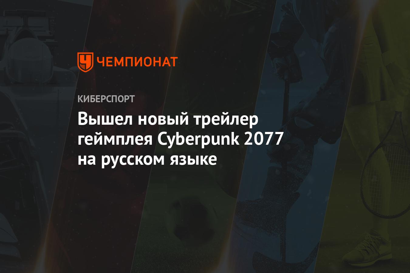 Вышел новый трейлер геймплея Cyberpunk 2077 на русском языке
