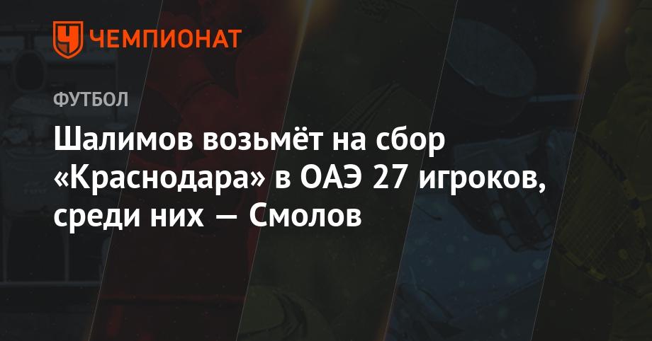 Шалимов возьмёт на сбор «Краснодара» в ОАЭ 27 игроков, среди них — Смолов