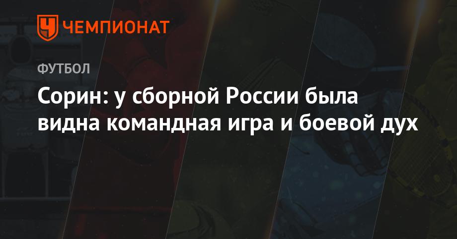 Сорин: у сборной России была видна командная игра и боевой дух - Чемпионат