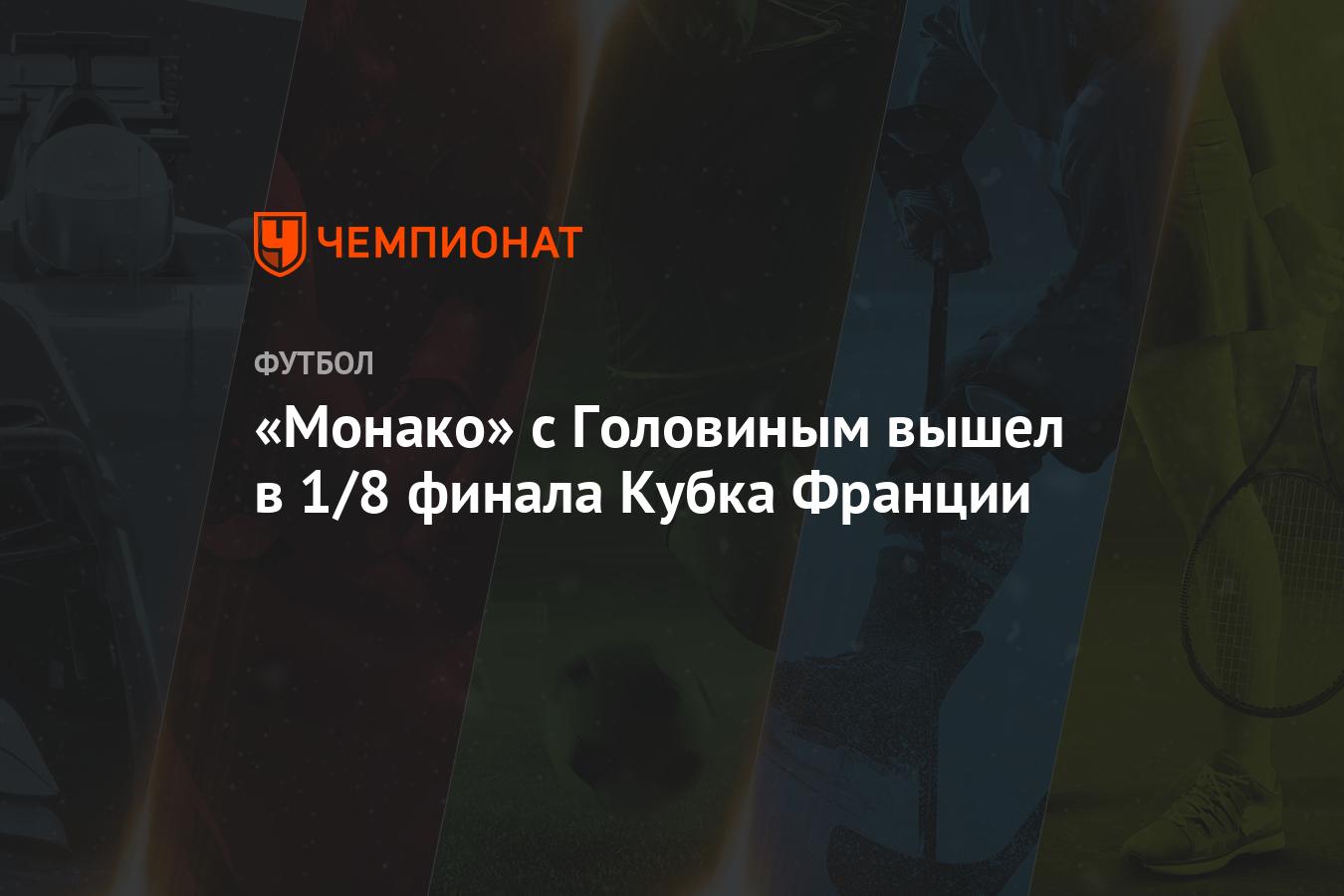 «Монако» с Головиным вышел в 1/8 финала Кубка Франции