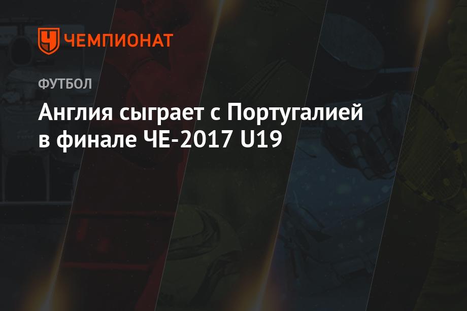 волейбол че 2017 женщины россия украина как сыграли