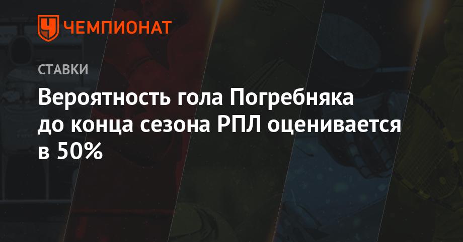 Вероятность гола Погребняка до конца сезона РПЛ оценивается в 50%