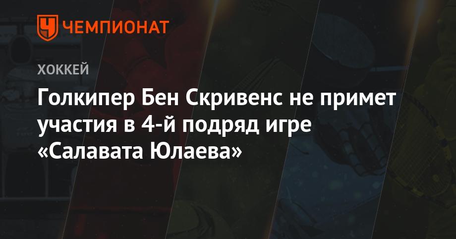 «Салават Юлаев» сыграет 1-ый матч года вгостях у«Спартака»