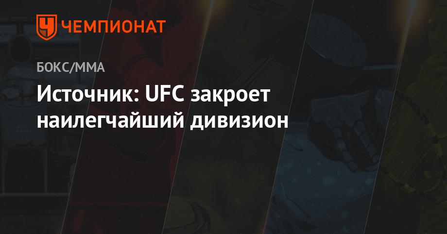 Источник: UFC закроет наилегчайший дивизион