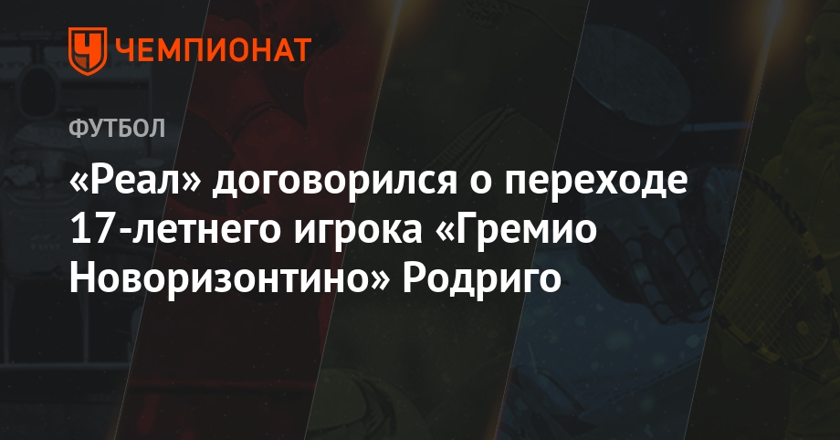 «Реал» договорился о переходе 17-летнего игрока «Гремио Новоризонтино»